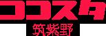 福岡県就労継続支援B型ココスタ筑紫野・太宰府 春日、大野城、那珂川、小郡も対応